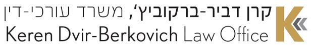 """משרד עו""""ד קרן דביר ברקוביץ"""
